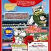【ビッグコミック創刊50周年】 聖地巡礼プレゼント『フォーシーム』の舞台へ