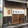高田馬場にあるコスパ良いとんかつ屋さん「とんかつ いちよし」ついつい何度も通ってしまうお店です
