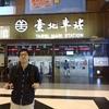 【海外旅行レポ】日帰り台湾旅行でどこまで楽しめるか試してみました