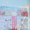 北九州で標準光ベストカラー診断@JEUGIAカルチャーセンター