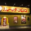 腹ペコで行きたいね「カレーのチャンピオン」@神戸市西区