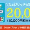 【緊急速報】20,000ポイント+6,000円の特別最強還元!!!年会費無料セディナカードJiyu!da!