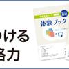 月刊教材ポピー、新小学1年生&新中学1年生に入会特典あり!