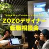 「楽しく働く」を体現するZOZOデザイン部とは?転職相談会を実施しました!