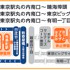 #882 東京2020大会に伴う都営バスダイヤ変更 有明地区は臨時増便 9月30日まで
