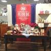 JR名古屋タカシマヤの英国展に行ってきました。