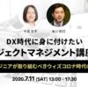 【オンライン開催】DX時代に身に付けたいプロジェクトマネジメント講座!#6 〜エンジニアが取り組むべきウィズコロナ時代のPM術〜