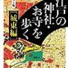 『江戸の神社・お寺を歩く[城東編]』を読む
