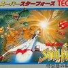 レトロゲーム回顧録その38 スーパースターフォース 時空暦の秘密