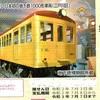 第2473回東京都宝くじ ~日本初の地下鉄1000形車両