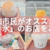 【草加】夏といえばかき氷!草加市民がオススメするかき氷のお店まとめ