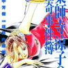薬師寺涼子の怪奇事件簿・第6巻/第7巻