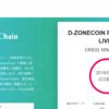 D-ZONE COIN 驚愕の神レベルなエアドロップ※最大30,000DZCゲット!5月26日