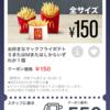 マックのポテトLが150円だった(*^_^*)