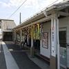 橘樹神社 千葉県茂原市