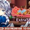【東方LW】期限イベント「鬼とメイドとチョコレート」EX