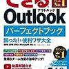 Outlookの使いこなしを徹底網羅した一冊