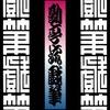 「勘亭流」 歌舞伎文字の世界へ。@京都・金閣寺近く