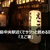 鹿児島中央駅近くでサクっと飲める居酒屋「えご家」