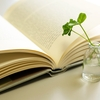 小学校低学年向け 読書感想文を簡単に書くコツを紹介します