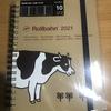 安くて使いやすい!2021年バージョン『Rollbahn(ロルバーン)手帳』を買ってみた!