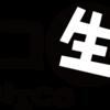 【ニコ生】 タイムシフトを録画する方法 【kakorokuRecoder】