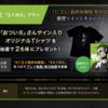 【仁王2】2BRO.おついちさんのサイン入りTシャツが当たった話!!