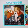 「OPUS-地球計画」をプレイしたので感想メモ