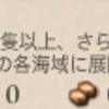 艦これ 任務「増強海上護衛総隊、抜錨せよ!」2-3編