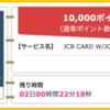 【ハピタス】JCB CARD W/JCB CARD W plus Lが期間限定10,000pt(10,000円)! 年会費永年無料! ショッピング条件なし!
