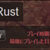 Steamで人気爆発のRustを40時間遊んだから記事にする。