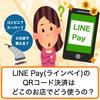 【最新版】LINE Pay(ラインペイ)のQRコード決済ができる店舗と使い方まとめ。コンビニやドラッグストアなどいろいろなお店で使えます