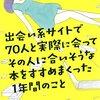 【羨ましき男たち】エースの芸能日誌 《6月18日版》