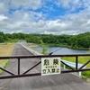高富ダム(北海道石狩)
