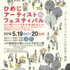 ひめじアーティストフェスティバル 2018