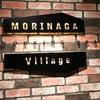 おしゃれなMORINAGA Villageさん