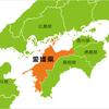 「愛媛県讃岐国」と「愛媛県伊予国」 1876年から1888年の11年間四国に存在した巨大県「愛媛」