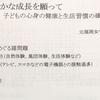 食育と健康のつどい 牛島達郎先生講演会