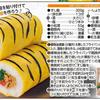 情報 商品 お肉でそぼろ恵方巻 トラ柄 カスミ 1月26日号