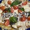 ポテト ピザ 作り方 / じゃがいも ピザ | Olive家の簡単レシピ | フライパンで作るピザ | こどもの日 レシピ | Potato Pizza