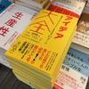 【号外】全てのクリエイター必読!読書猿氏の書籍「アイデア大全」が本日発売されました!