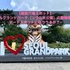 【韓国穴場スポット】ソウルグランドパーク(ソウル大公園)の動物園は、デートスポットになりうるか?