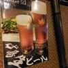 広島焼HIDE坊(神田店)で、お好み焼きを堪能したお話