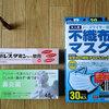わが家の花粉症対策 掃除・マスク・クニヒロ・軟膏