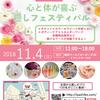 11/4(日)は横浜ワールドポーターズへ^^心の生ゴミをこやしにしましょう♪