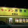 来来亭 笠岡店(笠岡市)