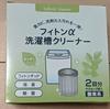【洗濯槽】塩素使わない/ラクラク掃除 フィトンα