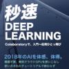 AI 技術の基礎から勉強する「秒速DEEP LEARNING -Colaboratoryで入門〜応用ひとっ飛び-」を読んだ