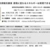 9月25日 吉原毅氏 講演会のお知らせ
