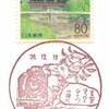 【風景印】小郡郵便局